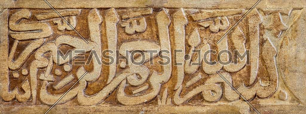 Traditional Mamluk era Arabic inscription engraved in external marble wall - text translates as: In the name of Allah, the most merciful, the most compassionate