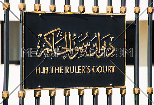 Goverment of Dubai, uae ruler's court