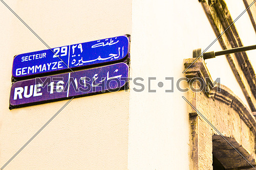 Street sign in Beirut Lebanon