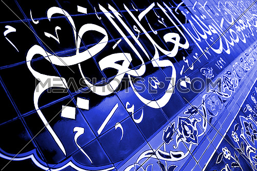 quran written on blue tiles